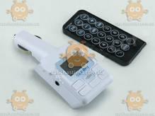 FM модулятор S8 USB/пульт/MP3/AUX вход/12-24В/microSD