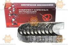 Вкладыши корень ВАЗ 2101 - 2107 размер 0.75 (пр-во ЗМЗ) ПИР 74 ПД 22095