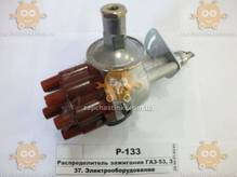 Распределитель ГАЗ 53 контактный (пр-во SINYEE) ПД 172229
