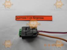 Разъем датчика наружной температуры КП 23202