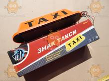 Фонарь Такси TAXI На магните с проводом (ЦВЕТ оранжевый) Габариты: 35х9см