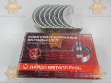 Вкладыши ЯМЗ 236, 7601, 656 шатун В2 STD (пр-во Дайдо Металл Русь)