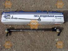 Тяга рулевая продольная Соболь ГАЗ 2217 в сборе (пр-во ГАЗ)