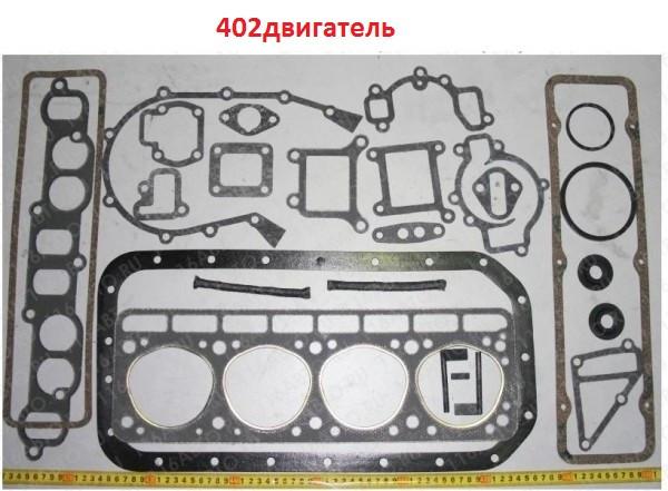 Прокладки двигателя Газель, Волга ЗМЗ 402 полный набор (пр-во Россия) - фото