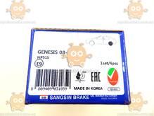 Колодки тормозные HYUNDAI GENESIS 3.3, 3.8, 4.6л, KIA SORENTO, MOHAVE задние (HI-Q SANGSIN) О 6100419803