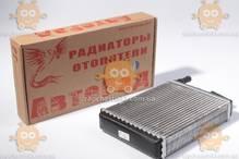 Радиатор отопителя салонный Газель 3221 (со штуцерами) алюминиевый со спиралью (турбулизатор) (пр-во АВТОРАД) М 3811753