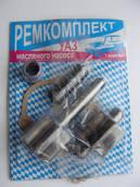 Ремкомплект насоса масляного УАЗ 469, 452 комплект (пр-во Ульяновск Россия) ПД 8548 З 18783
