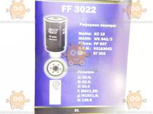 Топливный фильтр AUDI, CASE, CLAAS, NEW HOLLAND, OPEL, RENAULT, VOLKSWAGEN (пр-во FUSION Германия) ФЮ FF 3022