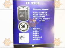 Топливный фильтр MERCEDES SPRINTER I (пр-во FUSION Германия) ФЮ FF 3101