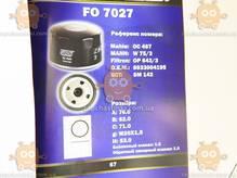 Масляный фильтр DACIA, RENAULT (пр-во FUSION Германия) ФЮ FO 7027